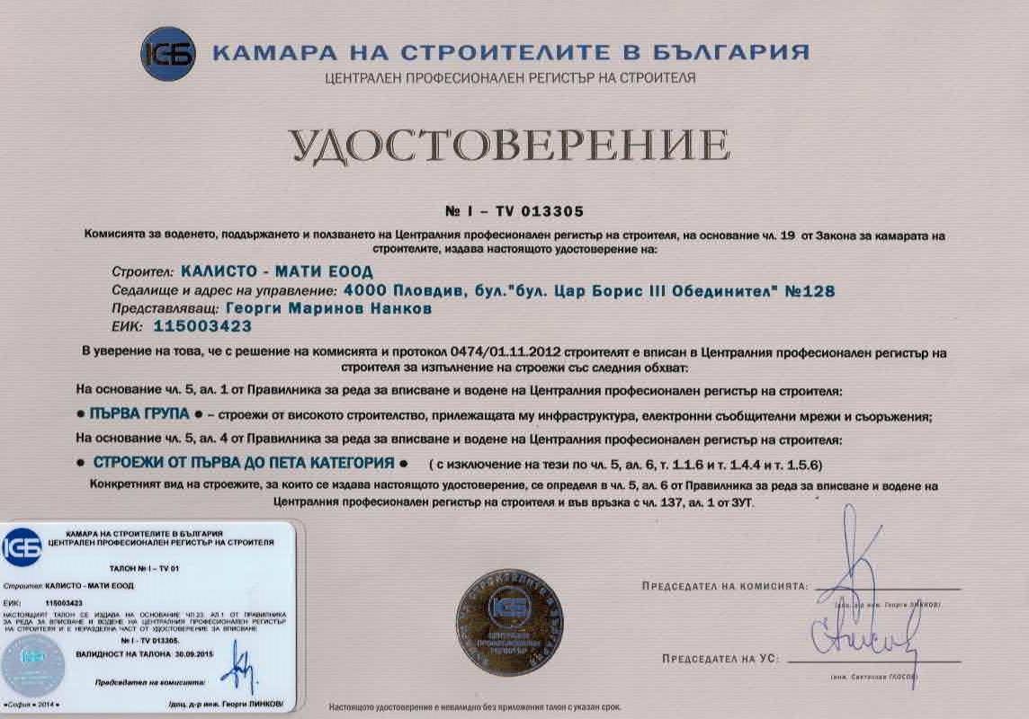 Удостоверение от Строителна Камара, първа група, строежи от първа до пета категория