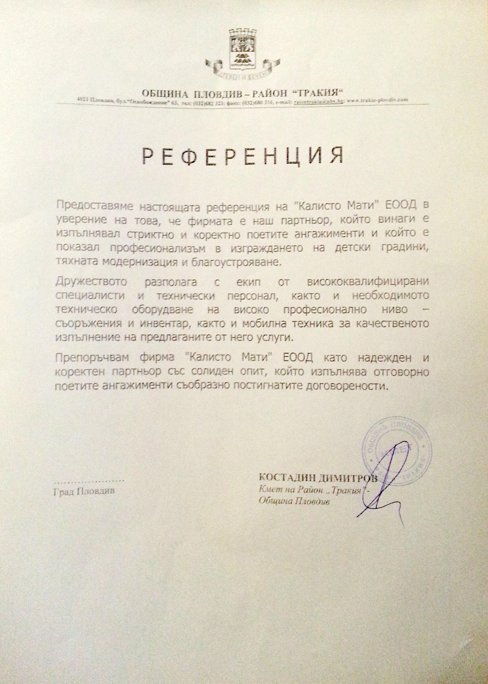 Референция Община Пловдив, Район Тракия
